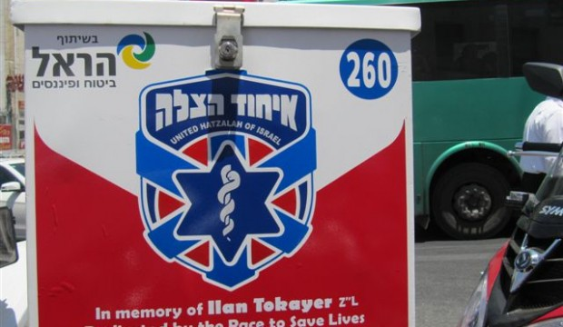"Hatzalah ambu-cycle dedicated in memory of Ilan z""l"